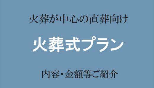 糸島葬儀場【火葬式(直葬)プラン】 ※祭壇なし