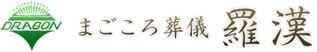 【糸島市まごころ葬儀・羅漢】家族葬から一般葬まで実績20年