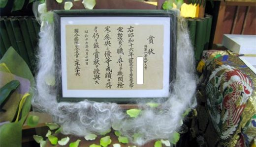 糸島葬儀羅漢|想い出を添えて。故人様が自慢にしていたもの...。