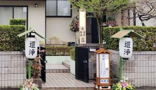 糸島葬儀羅漢|お通夜は自宅、お葬式は家族葬