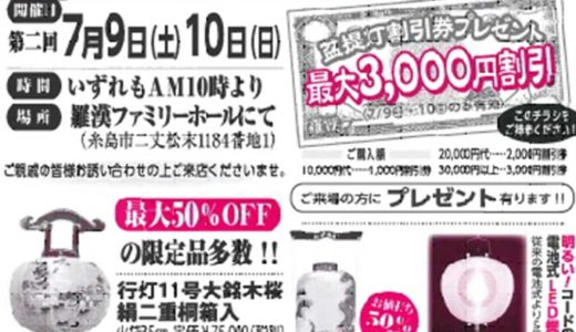 28年初盆提灯大展示会のお知らせ