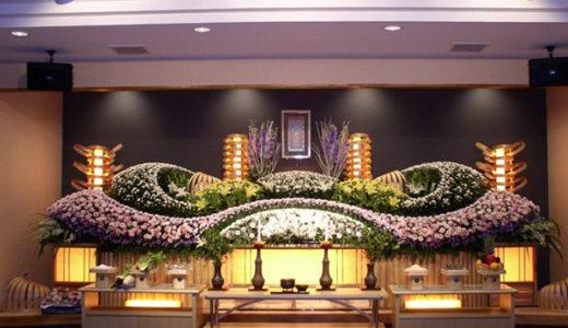糸島葬儀場【花祭壇プラン300】ご会葬者300名様からの大型葬