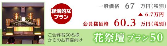 糸島市の葬儀場らかんの経済的な葬儀プランは花祭壇プラン