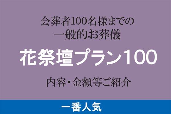 糸島の葬儀場らかん-会葬者100名様までの一般的お葬儀の内容・金額のご紹介