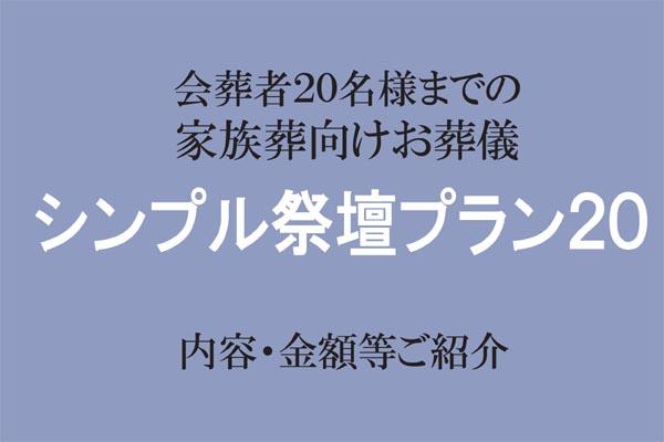 福岡県糸島市の葬儀場らかん-会葬者20名の家族葬向けのお葬儀内容・金額のご案内