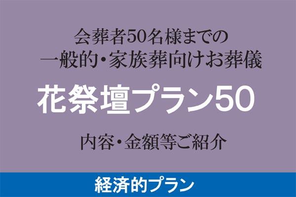 糸島の葬儀場らかん-会葬者50名様までの一般的・家族葬向けお葬儀の内容・価格をご紹介
