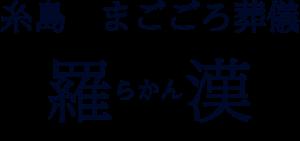 糸島 まごころ葬儀 羅漢